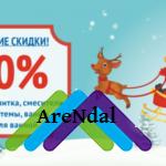 Новогодние скидки всети салонов плитки исантехники DЕЛЮКС!